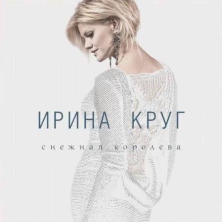 Ирина Круг - Снежная королева (2015)