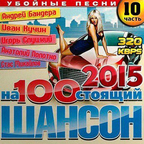 Настоящий Шансон - Убойные песни Vol.10 (2015)