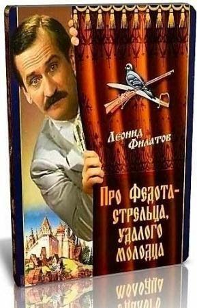 Леонид Филатов - Сказ про Федота-стрельца (1988) аудиокнига
