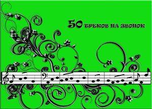 """Студия """"HOUSE"""" - 50 взрывных мелодий на звонок 6 (2015)"""