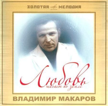 Владимир Макаров - Любовь шагает по Земле, 2005 (2005)