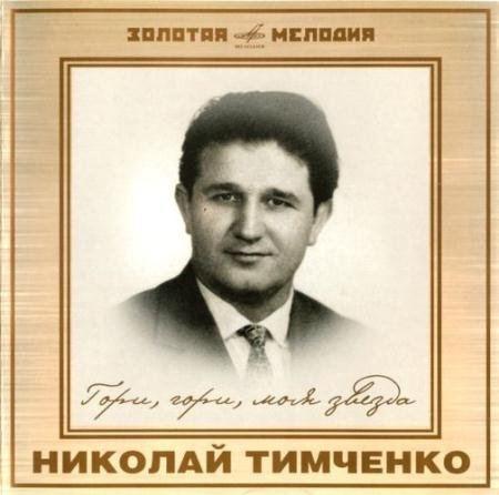 Николай Тимченко - Гори, гори, моя звезда (2006)