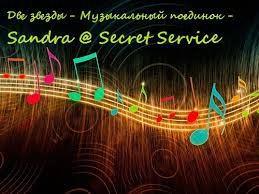 VA - Две звезды - Музыкальный поединок - Sandra@Secret Service (2015)