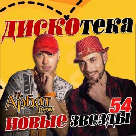 VA - Дискотека Новые Звезды 54 (2015)