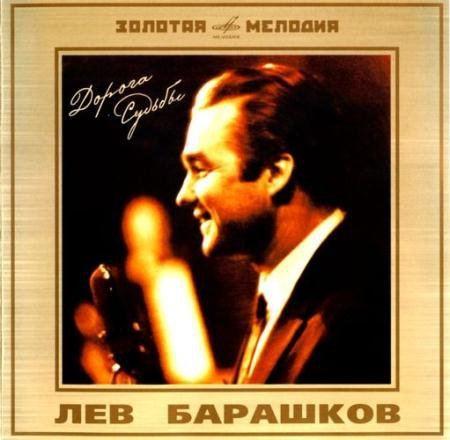 Лев Барашков - Дорога судьбы (2006)
