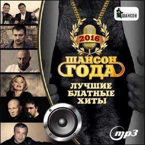 VA - Шансон года 2016 лучшие блатные хиты (2015)