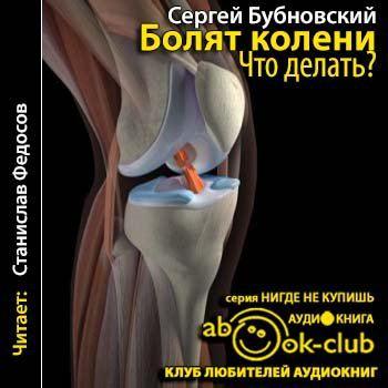 Сергей Бубновский - Болят колени. Что делать? (2015) аудиокнига
