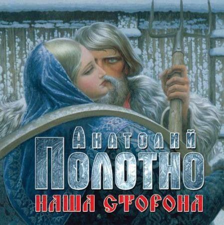 Анатолий Полотно - Наша сторона (2015)