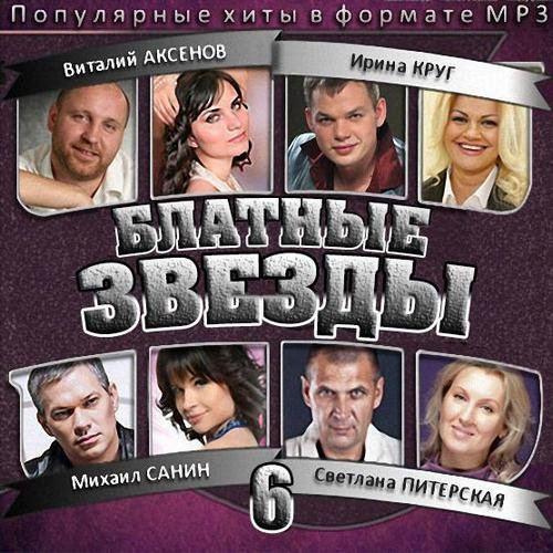 Блатные Звезды 6 (2015)