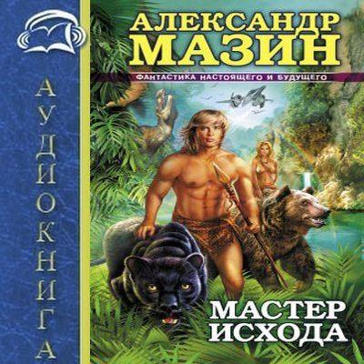 Александр Мазин - Мастер Исхода (2015) аудиокнига