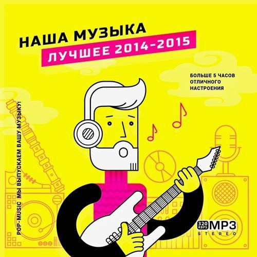 Наша Музыка Лучшее 2014 - 2015 (2015)