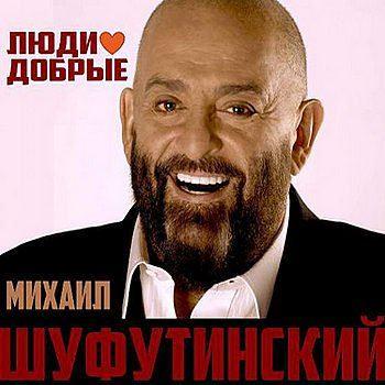 Михаил Шуфутинский - Люди добрые (EP) (2015)