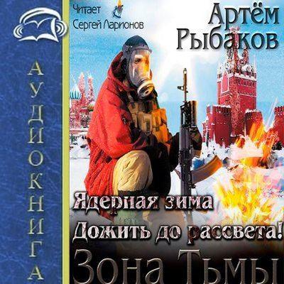 Рыбаков Артем - Ядерная зима. Дожить до рассвета! (2015) аудиокнига
