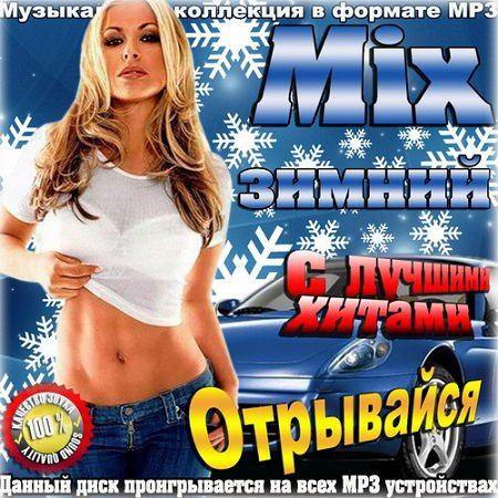 Зимний Mix отрывайся с лучшими хитами (2015)