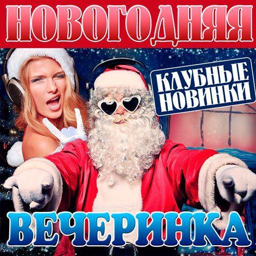 Новогодняя Вечеринка. Клубные Новинки! (2015)