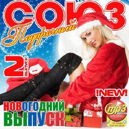 VA - Союз Подарочный Новогодний Выпуск 2 (2015)