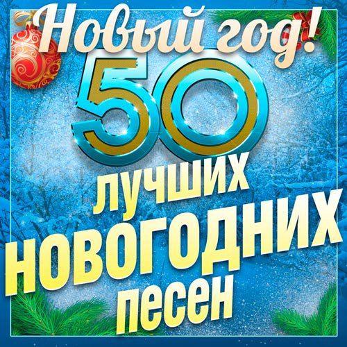 Новый Год. 50 Лучших Новогодних Песен (2015)