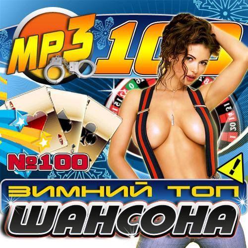 Зимний топ шансона №100 (2015)