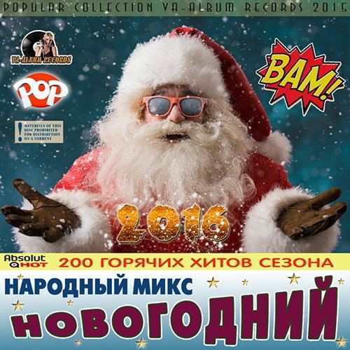 Народный Микс Новогодний (2015)