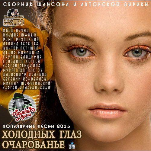Холодных Глаз Очарованье (2015)