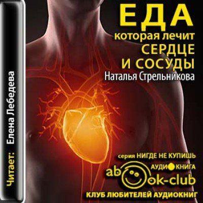 Наталья Стрельникова - Еда, которая лечит сердце и сосуды (2015) аудиокнига