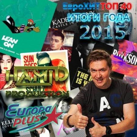 EuroHit Top 40 - Итоговый выпуск 2015 (2015)