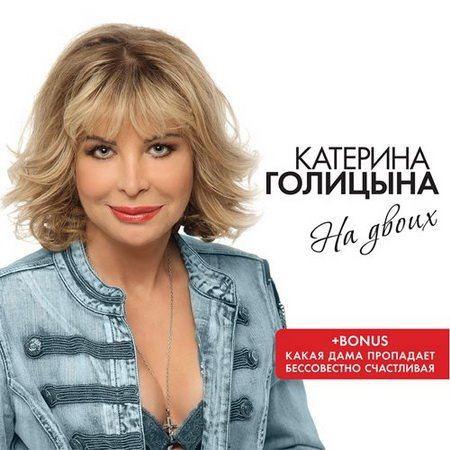 Катерина Голицына - На двоих (2015)