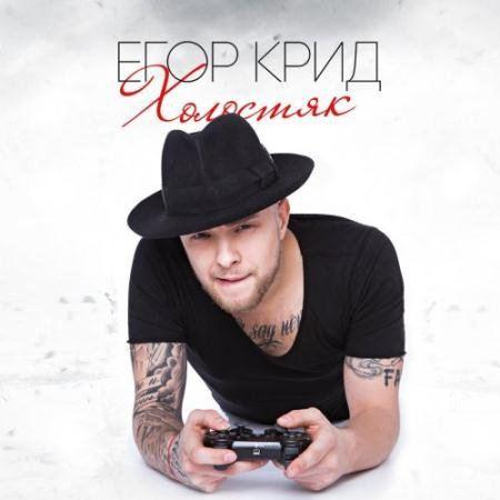 Егор Крид - Холостяк (2015)