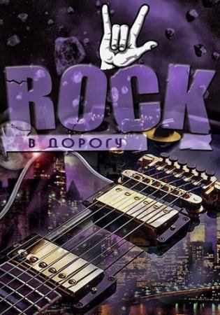 Rock в дорогу vol.01-04 (2013-2016)