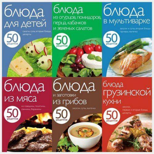 50 рецептов (14 книг) / Елена Левашева / 2011-2014