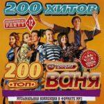 Топ 200 на радио Ваня (2015)