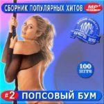Попсовый бум 50/50 — 2 (2015)