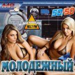 Radio Maximum Молодежный (2015)