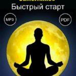 Самогипноз — Быстрый старт (Аудиокурс)/Дмитрий Петухов/2013