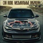 Car Audio. Музыкальные вибрации (2015)