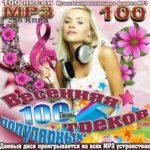 Весенняя 100-ка популярных треков (2015)