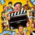 Песни из кинофильмов СССР [1934-1988] (2012)