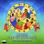 Тростникова Елена — Новый завет — детям. Деяния Святых Апостолов (Аудиокнига)