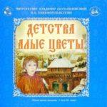 Владимир Богоявленский, Никифоров-Волгин — Детства алые цветы (Аудиокнига)