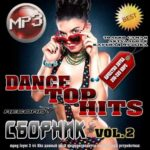 Dance top hits №2 (2015)