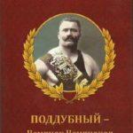 Котенко Евгений — Поддубный — чемпион чемпионов