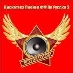 Дискотека Пионер ФМ По Русски 3 (2015)