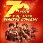 70 песен к 70-летию Великой Победы! (2015)