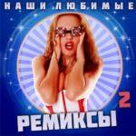 Наши любимые ремиксы 2 (2015)