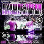 Лучшие Треки Клубных Танцполов Vol.2 (2015)