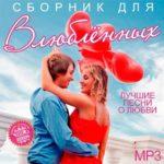 Сборник Для Влюблённых (2015)