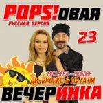Popsовая Вечеринка 23 (2015)