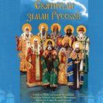 Ананичев Александр — Святители земли Русской (Аудиокнига)