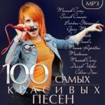 100 Самых Красивых Песен (2015)