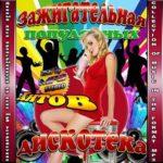 Зажигательная дискотека популярных хитов (2015)